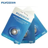 飞科(FLYCO)电动剃须刀刀网FR6 三只装 装配件适用FS330/FS325/FS871/FS711等