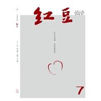 红豆(原:红豆(上半月:精品文学版;下半月:绿瓣视觉版))(2018年-第7期)10026479