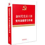 新时代党员干部党内法规学习手册(党内法规学习手册系列)