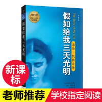 假如给我三天光明 (海伦・凯勒自传全译本出版100周年纪念版) 华文出版社 美 海伦・凯勒 传记 名人自传书籍 诺贝尔