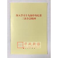 正版现货 深入学习十九届中央纪委三次全会精神 人民出版社