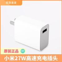 XiaoMi/小米高速充电插头 27W电源适配器 出差旅行必备充电器