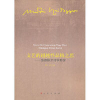 【二手旧书9成新】文艺的性品格之思――海德格尔诗学新探 钟华 人民出版社 9787010105819
