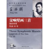 交响壁画三首:海的传奇/作品35号(含CD光盘)