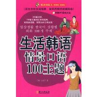 生活韩语情景口语100主题(附光盘)