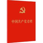 中国共产党章程(64开红皮烫金本)