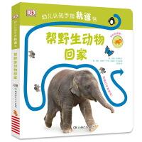 DK幼儿认知手指轨道书・帮野生动物回家(0-3岁智力开发,洞洞、触摸、认知启蒙)