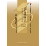 自考教材   社会保障学(2003年版)