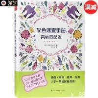 配色速查手册 美丽的配色 日本专家编辑 双三四五色 化妆品 服装 布艺 包装平面色彩艺术设计书籍