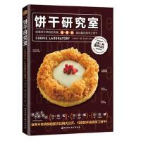 饼干研究室:搞懂饼干烘焙的关键,油+糖+粉,做出超手工饼干 9787530482513 林文中 北京科学技术出版社