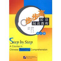 步步高――汉语阅读教程(第四册)