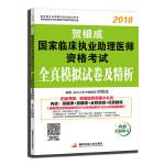 贺银成2018国家临床执业助理医师资格考试全真模拟试卷及精析