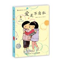 最励志校园小说第二辑 爱是不自私