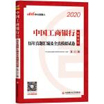 工商银行考试用书 中公2020中国工商银行招聘考试历年真题汇编及全真模拟试卷