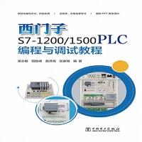 西�T子S7-1200/1500 PLC�程�c�{�教程