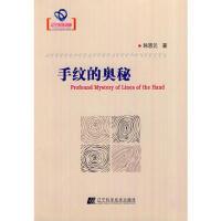 手纹的奥秘(辽宁省自然科学著作) 9787538174687 韩恩元