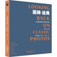 回眸・经典 2000-2020 人民摄影报头版大照片精选 中国摄影出版社