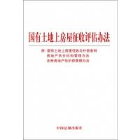 国有土地上房屋征收评估办法 中国法制出版社