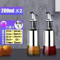 油壶玻璃油瓶家用大号不锈钢调料盒调料瓶套装厨房用品调味罐油瓶玻璃瓶