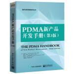PDMA新产品开发手册(第3版)(团购,请致电400-106-6666转6)