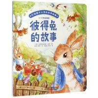 彼得兔的故事/打动孩子心灵的世界经典 桥梁书