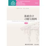 基础会计习题与案例(第7版)