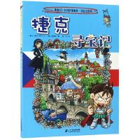 捷克寻宝记/寻宝记系列/我的第一本科学漫画书