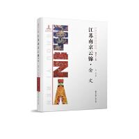 中国手艺传承人丛书:江苏南京云锦?金文