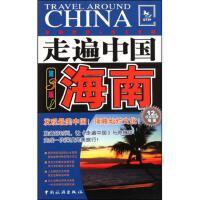 海南(第3版全新改版)/走遍中国 走遍中国编辑部