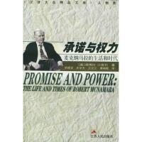 承诺与权力:麦克纳马拉的生活和时代 9787214024138 (美)沙普利 ,李建波 江苏人民出版社