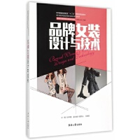 【旧书二手书正版8成新】品牌女装设计与技术 卓开霞 东华大学出版社 9787566908087