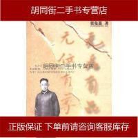 【二手旧书8成新】中国布衣 张曼凌 中国工人出版社 9787500829294