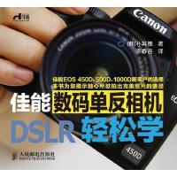 佳能数码单反相机轻松学[韩]朴其德人民邮电出版社9787115220219