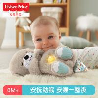 """费雪新品新生儿安抚哄睡玩具会""""呼吸""""的小水懒* 早教安抚婴儿玩具"""