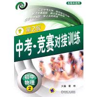 中考竞赛对接训练:初中物理2【第2版】