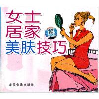 女士居家美肤技巧(VCD)