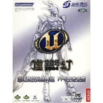 虚幻竞技场2004(游戏1DVD+1CD)(原版特价)