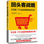 回头客战略-交易额越高.流量成本越低的经营模式 [美]谢家华(Tony Hsieh)著 谢传刚 9787549620180