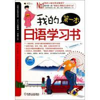 我的本日语学习书(附光盘) 袁燕