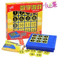 小乖蛋数字游戏九宫格数独游戏智力解题通关儿童益智亲子桌面玩具