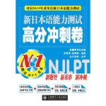 新日本语能力测试高分冲刺卷N1(对应2010年改革后新日本语能力测试)(含光盘)RY