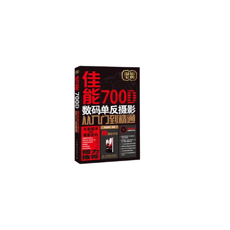 佳能700D数码单反摄影从入门到精通 正版现货,下单即发!