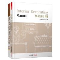 软装设计大师教程(软装设计教程+软装设计师手册)