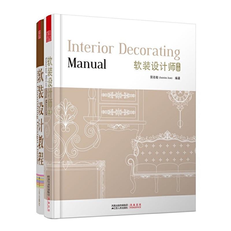 软装设计大师教程(软装设计教程+软装设计师手册)室内设计师必备的两本书,大家都懂的!