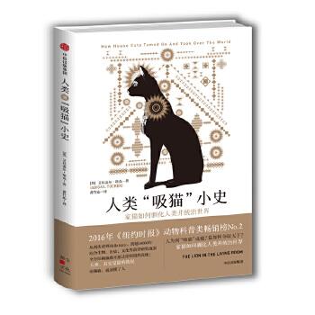 人类吸猫小史 家猫如何驯化人类并统治世界 读懂猫,也就读懂了人