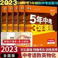 2020版初中数学龙门专题初中数学全套10本不等式几何函数 中考备考数学总复习资料