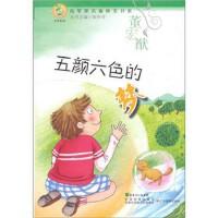 青苹果文库・文学系列:青苹果名家纯美书系・五颜六色的梦