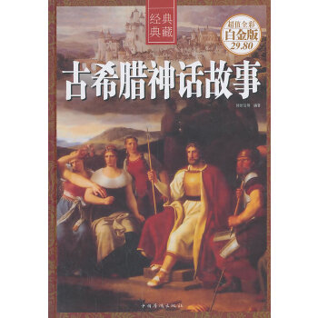 古希腊神话故事(彩图精装)(pdf+txt+epub+azw3+mobi电子书在线阅读下载)