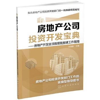 房地产公司投资开发宝典:房地产开发全流程报批报建工作指南 从事房地产投资开发的投资者、决策者、管理者和从业者的必读书籍!房地产项目开发全流程的从业人士均可参考