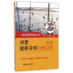河蟹健康养殖百问百答 第二版(一线专家答疑丛书)